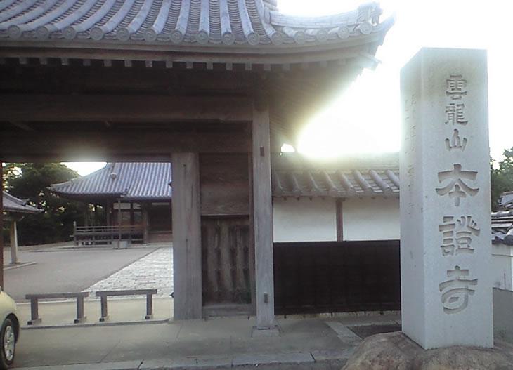 honshouji